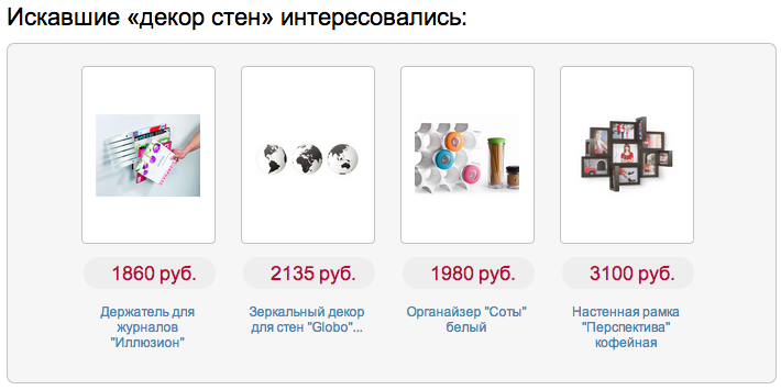 """Поисковые рекомендации к запросу """"Декор стен"""""""