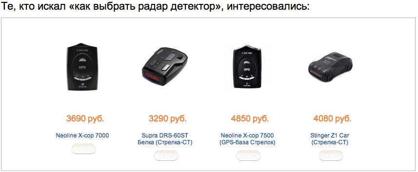 """Поисковые рекомендации к запросу """"как выбрать радар детектор"""""""