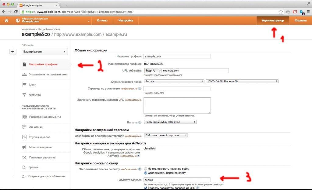 Настройка отслеживания поиска по сайту в Google Analytics