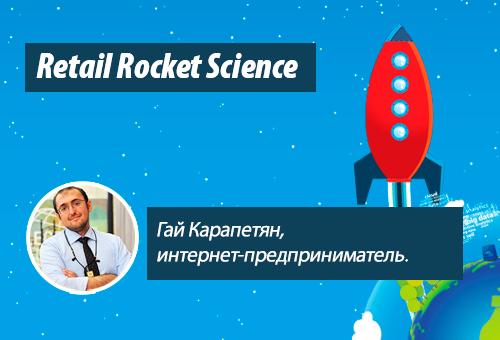 Сегодня будем разбираться вместе с интернет-предпринимателем Гаем  Карапетяном над выбором ниши для интернет-магазина. 8f6540713d3