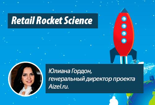 Retail Rocket Science 030: Юлиана  Гордон, генеральный директор проекта Aizel.ru