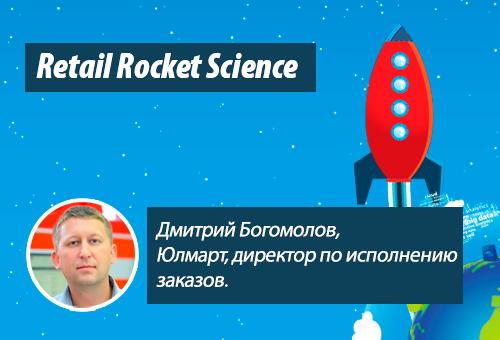 Retail Rocket Science 034: Дмитрий Богомолов, Директор департамента Регионы компании «Юлмарт», выход в регионы