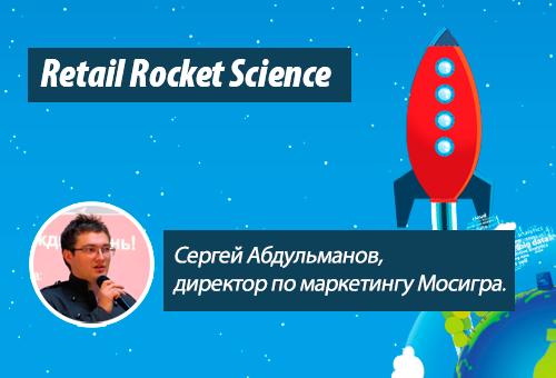 Retail Rocket Science 037  Сергей Абдульманов, Мосигра, как превращать  покупателей в фанатов – Retail Rocket 9bd0f66d00a