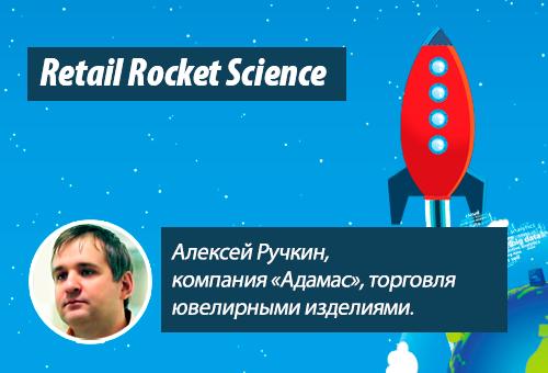 В 40-м выпуске ток-шоу Retail Rocket Science вместе с руководителем  интернет-магазина компании «Адамас» Алексеем Ручкиным разберем практику  торговли ... 284b4ca6ae0