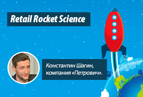 Retail Rocket Science 041: Константин Шагин, компания «Петрович», практика рынка DIY