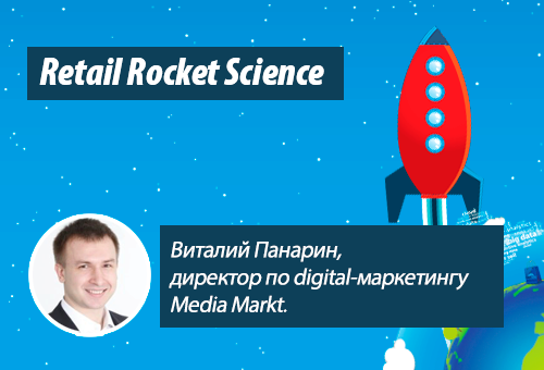 Retail Rocket Science 044: Виталий Панарин, директор по digital-маркетингу Media Markt