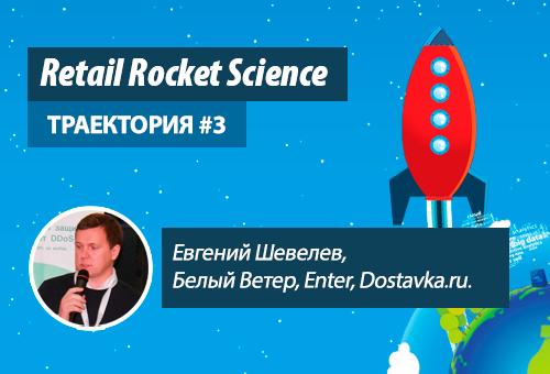 Траектория #3 — Retail Rocket Science |  Гость передачи – Евгений Шевелев (Белый Ветер, Enter, Dostavka.ru)