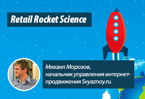 Retail Rocket Science 006: Михаил Морозов, Svyaznoy.ru