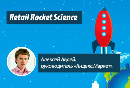 Retail Rocket Science 007: Алексей Авдей, «Яндекс.Маркет»