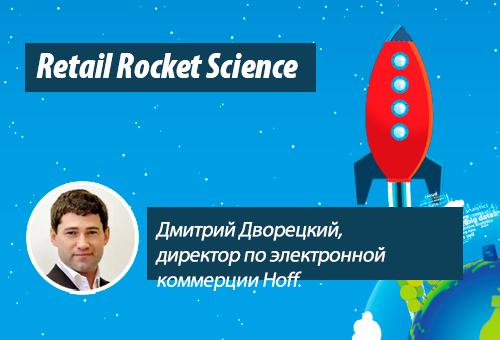 Retail Rocket Science 008: Дмитрий Дворецкий, Hoff.ru