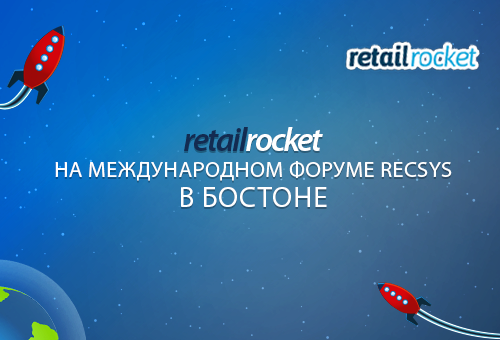 Retail Rocket выступит на международном форуме RecSys в Бостоне