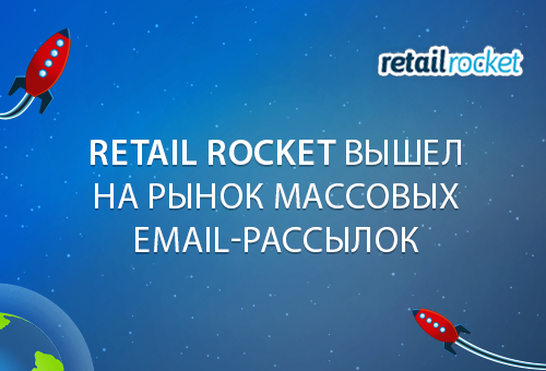 Retail Rocket объявил о выходе на рынок массовых email-рассылок