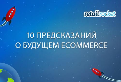 10 предсказаний о будущем eCommerce от экспертов Mashable