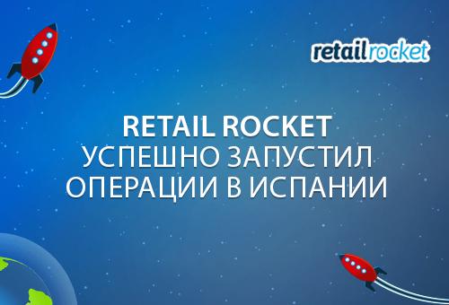 Retail Rocket успешно запустил операции в Испании