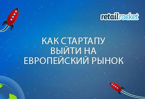 Николай Хлебинский. Как стартапу выйти на европейский рынок