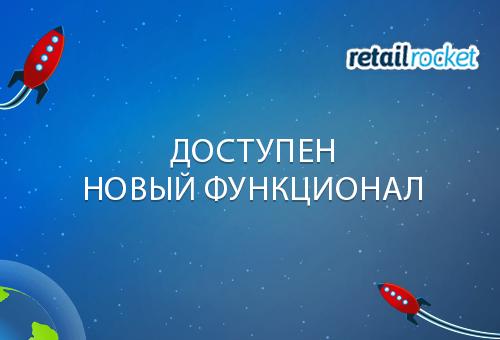 Новый функционал: «Уведомления о снижении цены на товары в корзине и просмотренные товары»