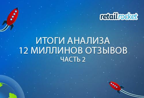 Отзывы покупателей интернет-магазина или о чем можно узнать, проанализировав 12 миллионов отзывов. Часть 2 — позиционирование и формат представления.