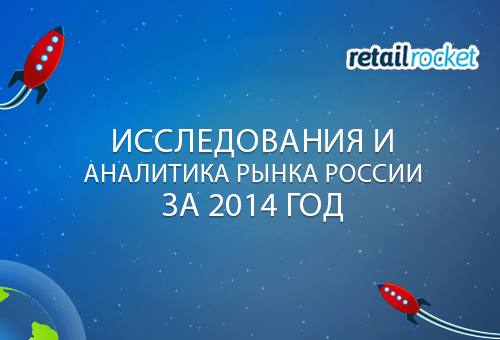 Полное собрание исследований и аналитики рынка электронной торговли в России за 2014 год.