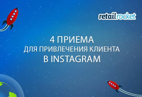 4 приема, которыми онлайн-магазины могут воспользоваться для привлечения покупателей и увеличения продаж через Instagram