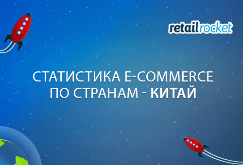 Статистика E-commerce по странам. Китай.