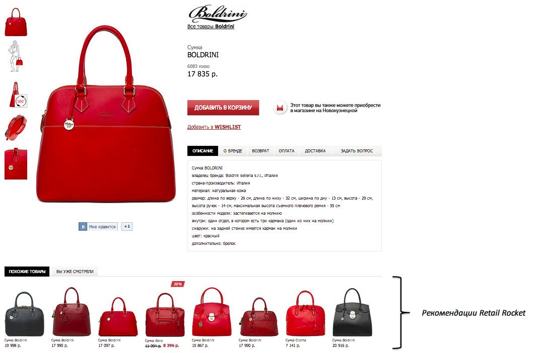 Рекомендации похожих товаров на butik.ru