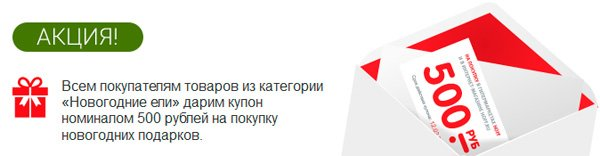 купон hoff на скидку 500 рублей