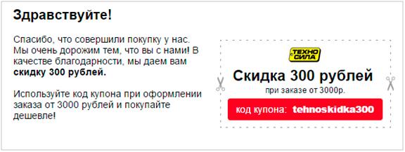 Вид купона Tehnoskidka300 и инициирующего текста в шаблоне группы В