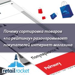 Рейтинги товаров интернет-магазина, взгляд изнутри