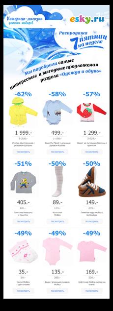 Пример письма для сегмента Одежда и обувь