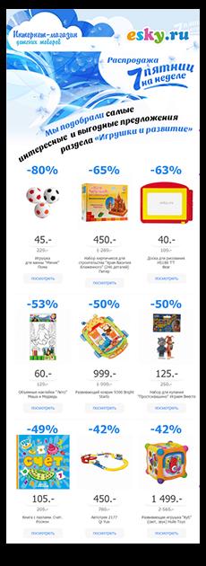 Пример письма для сегмента  Игрушки и развитие