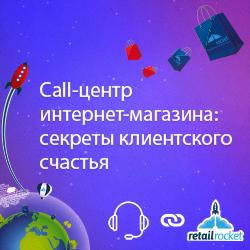 Сall-центр интернет-магазина: секреты клиентского счастья