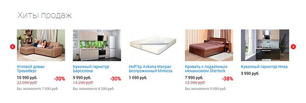 Блок популярных товаров из всего ассортимента магазина Hoff