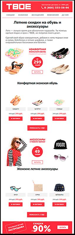 женская-рассылка-255