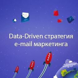 Data-Driven стратегии e-mail маркетинга