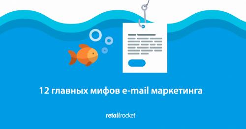 12 самых известных мифов e-mail маркетинга