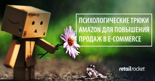 Продавай как Amazon: используем психологические трюки для повышения продаж интернет-магазина