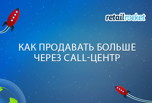 Как продавать больше через call-центр, используя сервис товарных рекомендаций