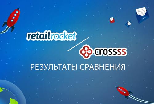 Результаты сравнения рекомендательного сервиса Retail Rocket с Crossss