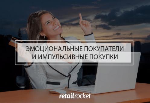Исследование импульсивных покупателей: статистика, тренды и способы привлечения
