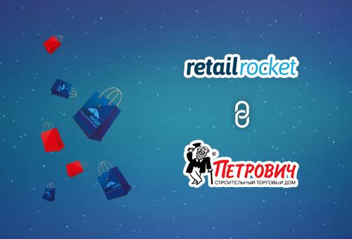 Как повысить продажи на 137% в триггерных рассылках с помощью персональных рекомендаций — кейс Petrovich.ru