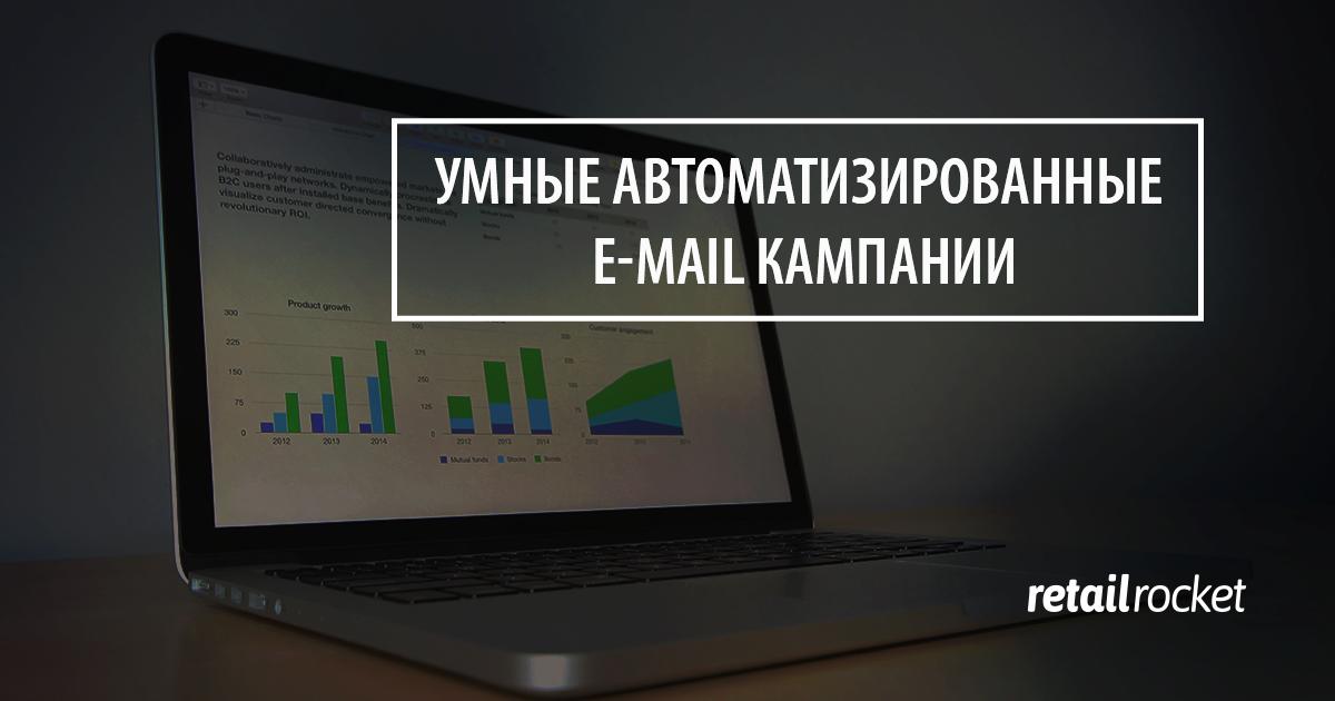 Как облегчить работу e-mail маркетолога и увеличить эффективность рассылок с помощью умных автоматизированных кампаний