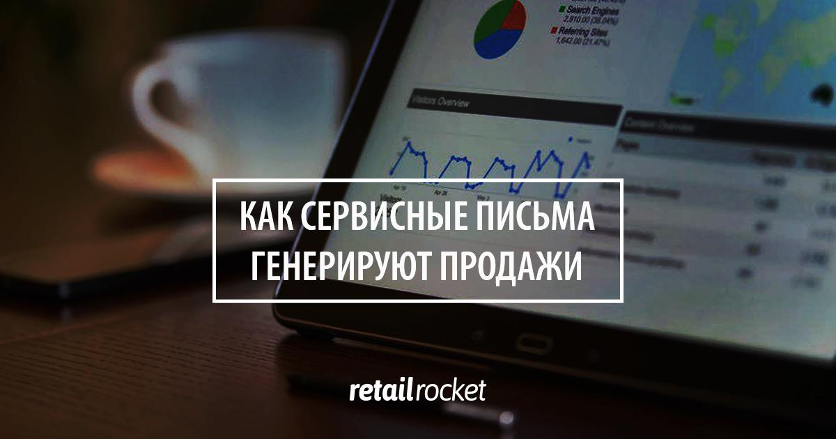 Как увеличить доход с помощью сервисных писем: генерируем дополнительные продажи