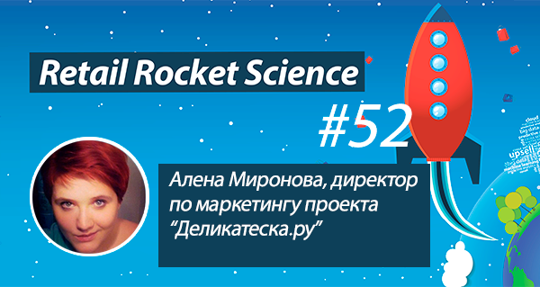 Retail Rocket Science 052: Алена Миронова, директор по маркетингу проекта «Деликатеска.ру»