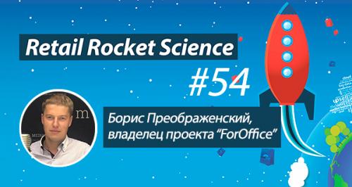 Retail Rocket Science 054: Борис Преображенский, владелец проекта «ForOffice»