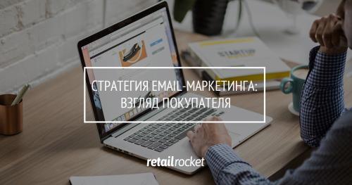 Стратегия email-маркетинга: Взгляд покупателя