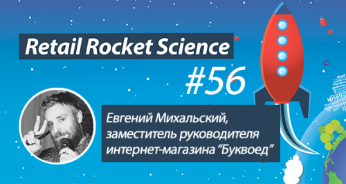 Retail Rocket Science 056: Евгений Михальский, заместитель руководителя интернет-магазина «Буквоед»