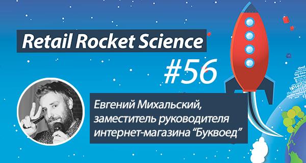 Retail Rocket Science 056: Евгений Михальский, заместитель руководителя интернет-магазина