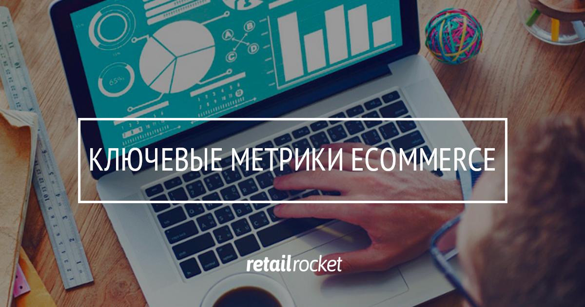 KPI в eCommerce: ключевые метрики эффективности интернет-магазина
