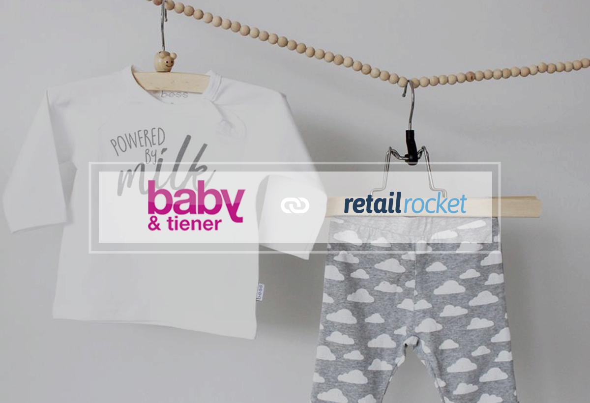 Кейс персонализации сайта Baby&Tiener: рост выручки на 13,4%