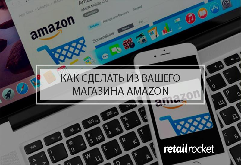 7 секретных приемов сделать твой магазин уровня Amazon